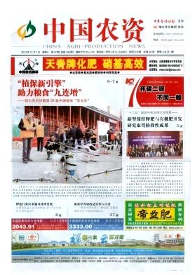 《中国农资》农业期刊征稿