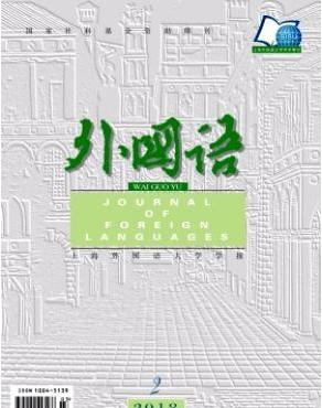 外国语外语类学术期刊