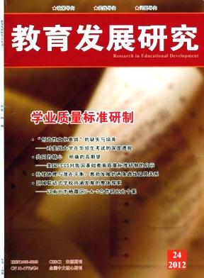 《教育发展研究》核心期刊投稿