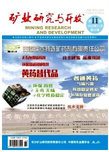 矿业研究与开发北大核心期刊投稿