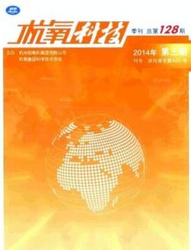 杭氧科技工程科技期刊