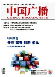 《中国广播》国家级媒体论文征稿