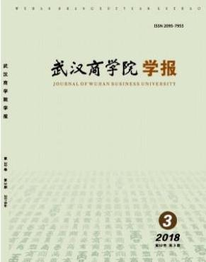 武汉商学院学报湖北学报发表