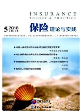 保险理论与实践保险理论期刊