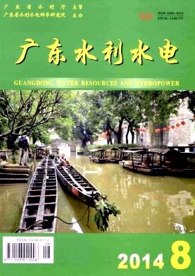 《广东水利水电》工程师职称论文发表