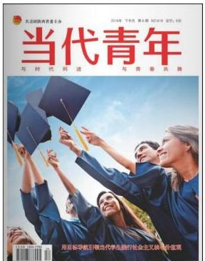 陕西省社科期刊当代青年