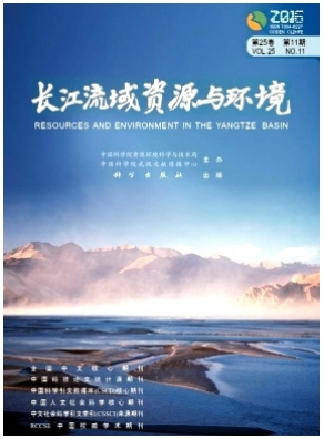 长江流域资源与环境环境科技期刊发表