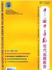 《中国中医药现代远程教育》医学教育期刊