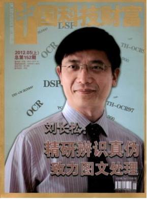中国科技财富国家级科技杂志