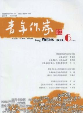 青年作家(中外文艺版)文学期刊审稿润色