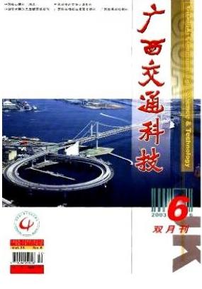 广西交通科技科技期刊投稿
