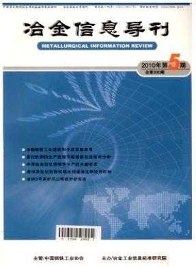 冶金信息导刊冶金工业科技期刊