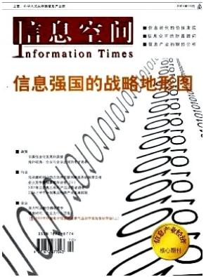 信息空间电子科技期刊