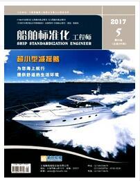船舶标准化工程师杂志投稿论文邮箱地址