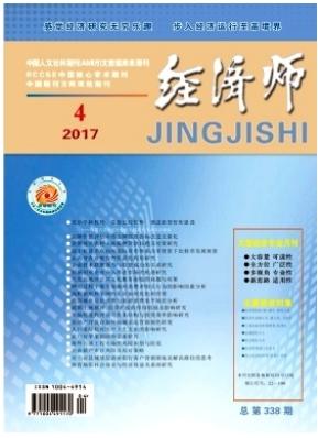经济师经济期刊发表