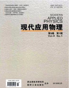现代应用物理物理学术期刊