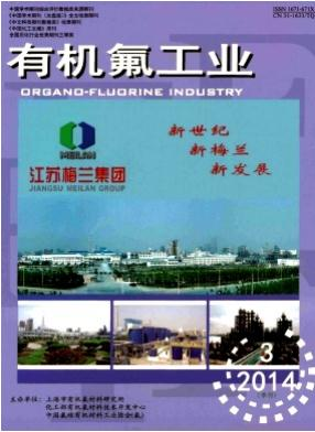 有机氟工业化工科技期刊发表