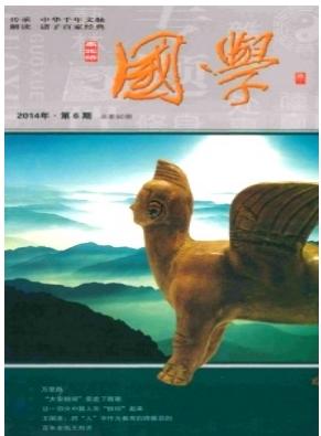 南北桥(国学)吉林文化期刊