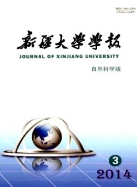 新疆大学学报(自然科学版) 特产研究