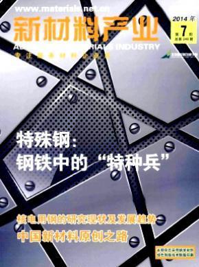 新材料产业省级期刊发表