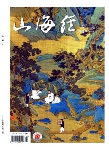 山海经浙江省文化期刊