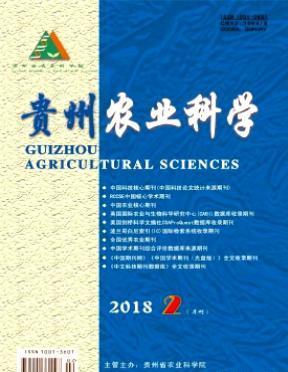 贵州农业科学贵州省农业期刊