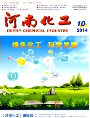 河南化工化工科技期刊