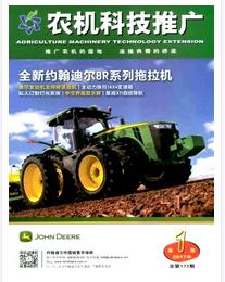 农机科技推广杂志是2015年北大核心期刊吗