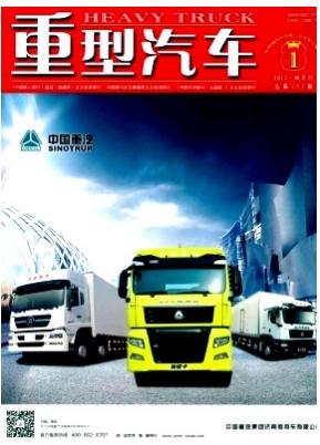 重型汽车国家级期刊