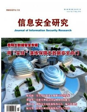 信息安全研究中文学术期刊