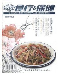 东方食疗与保健杂志投稿论文目录查询