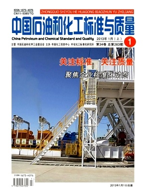 《中国石油和化工标准与质量》国家级期刊征稿论文发表