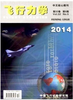 飞行力学杂志投稿