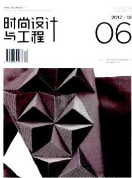 时尚设计与工程学术期刊