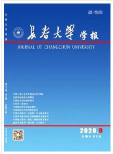 长春大学学报吉林省学报论文发表