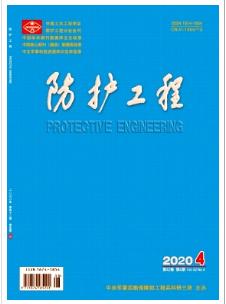 防护工程工程期刊发表
