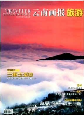 云南画报云南省社科期刊