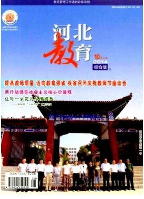 河北教育(综合版)教育管理杂志