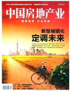 《中国房地产业》经济期刊投稿