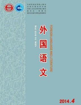 外国语文杂志征收论文字体要求