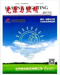 光源与照明杂志影响因子指数是多少