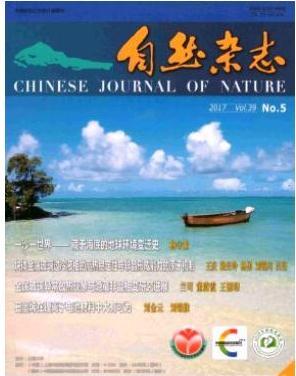 自然统计源期刊