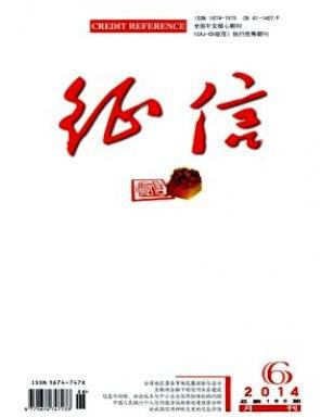 征信中文核心期刊