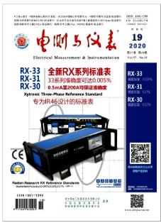 电测与仪表中文核心期刊