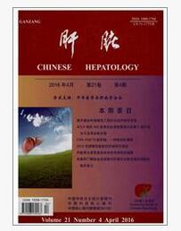 肝脏杂志上海市医学会主办刊物格式