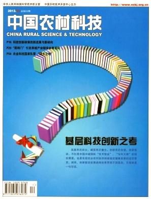 《中国农村科技》国家级期刊火热征稿