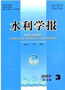 《水利学报》核心期刊水利工程论文发表