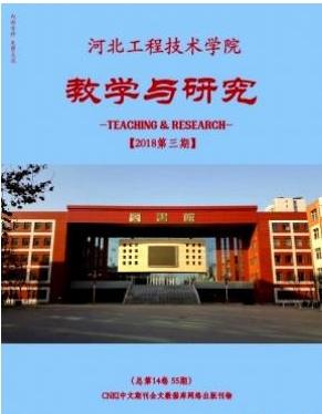 河北工程技术学院教学与研究