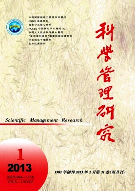 《科学管理研究》核心期刊论文发表