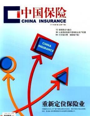 中国保险杂志发表